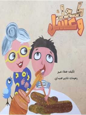 Tamer safha jdidating18666
